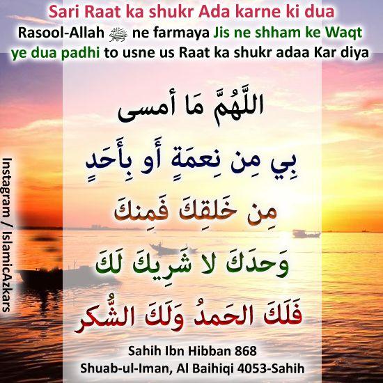 Islamic Azkars In The Light Of Quran And Hadith Hadith Jis Ne Shaam Ke Waqt Ye Dua Padhi To Usne Hadith Hadith Quotes Islamic Images