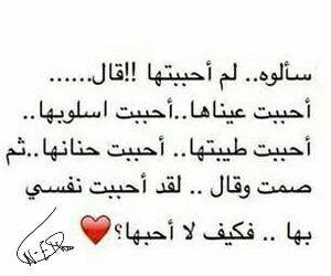 حبيبتي انتي Calligraphy Quotes Love Sweet Love Quotes Iphone Wallpaper Quotes Love