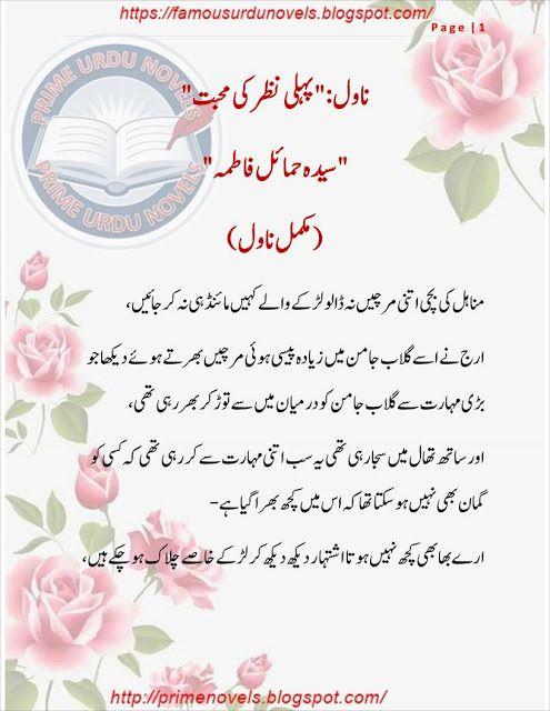 Pehli nazar ki mohabbat novel by Syeda Hemail Fatima