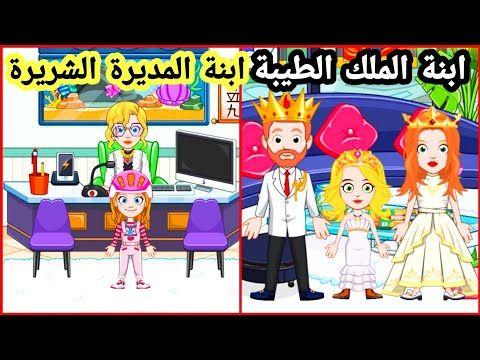 ابنة الملك الطيبة وابنة المديرة الشريرة ماي سيتي My City Movie Youtube Character Family Guy Fictional Characters