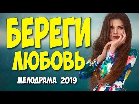 Film 2019 Vyl I Plakal Beregi Lyubov Russkie Melodramy 2019 Novinki Hd 1080p Youtube Youtube Hair Wrap Hair Styles
