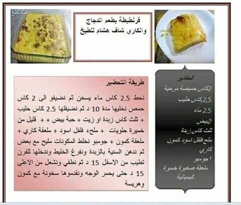 Pin By Sila Sala On حلويات طبخ Recipes Cooking Food