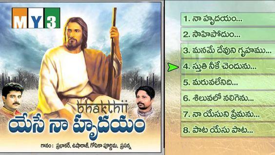 Jesus Songs Yese Naa Hrudayam Jukebox Christian Songs With