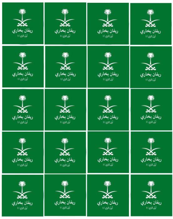 يوم وطني Sticker Template National Day Saudi All About Me Poster