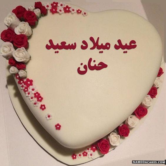 تنزيل عيد ميلاد سعيد حنان كعكة ويقول عيد ميلاد سعيد بطريقة جميلة تعديل عيد ميلاد سعيد حنان صور بالاسم Cake Name Cake Beautiful Cakes