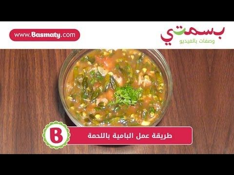 طريقة عمل البامية باللحمة Okra With Meat Youtube Recipes Food Condiments