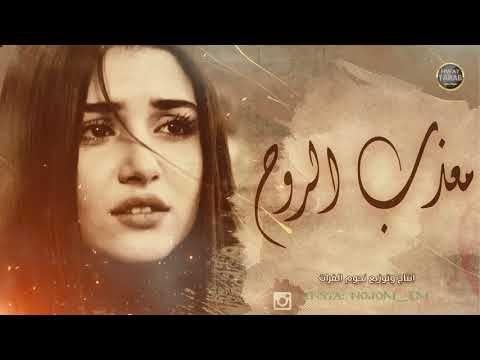 معذب الروح الفنان علي السندي 2020 اغاني عراقية حزينة Youtube Art Movie Posters Poster