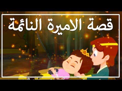 قصص عربية للأطفال ألذ بيتزا للكاتبة ريما الكردي Arabic Story For Kids Youtube Arabic Language Neon Signs Stories For Kids