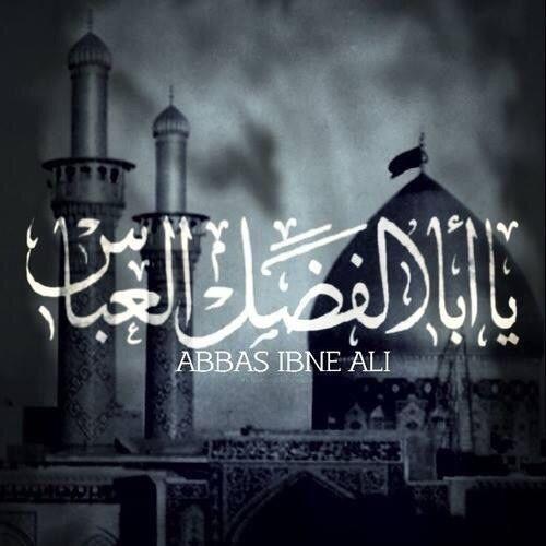 ABBAS IBN ALI A.S