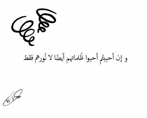 Pin By King Hunter On عبارات وخواطر Math Arabic Calligraphy Calligraphy