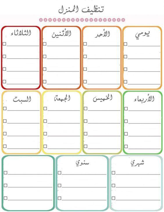 جدول رمضان يساعدك على تنظيف المنزل بطريقه أسهل في رمضان مقسم ل تنظيف يومي واسبوعي بالايام وشهري وس Planner Organization Life Planner Organization Print Planner