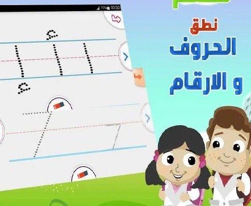 تطبيق تعلم اللغة العربية للأطفال على الهاتف Character Fictional Characters Family Guy