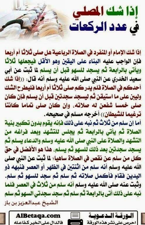 Pin By Edg On فقه وفتاوى متنوعة Islam Facts Islamic Love Quotes Islamic Teachings