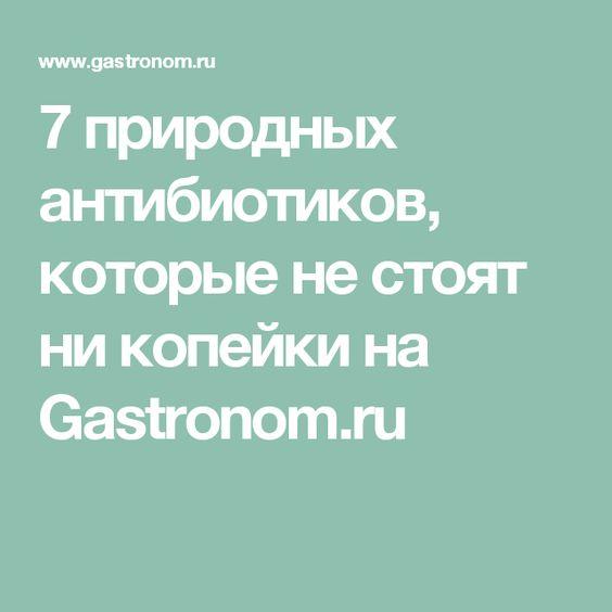 7 природных антибиотиков, которые не стоят ни копейки на Gastronom.ru