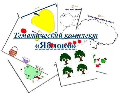 Тематический комплект: фрукты «Яблоко» - Babyblog.ru