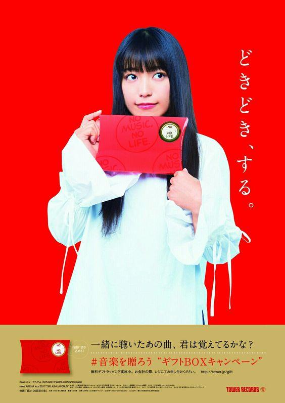 miwaの赤い箱