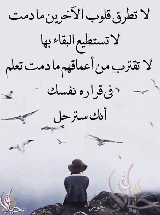 Pin By فلسطينية ولي الفخر On روائع الحكم Words Of Wisdom Wisdom Quotes