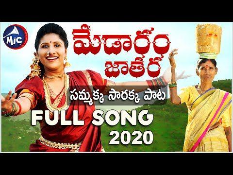 Medaram Jathara Song 2020 Full Hd Song Mangli Charan Arjun Yashpal Kanakavva Youtube In 2020 Mp3 Song Download Dj Songs New Dj Song