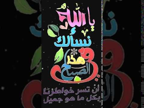 صباح الخير تلاوة بصوت الشيخ احمد العجمي الآيات 35 36 37 سورة آل عمران