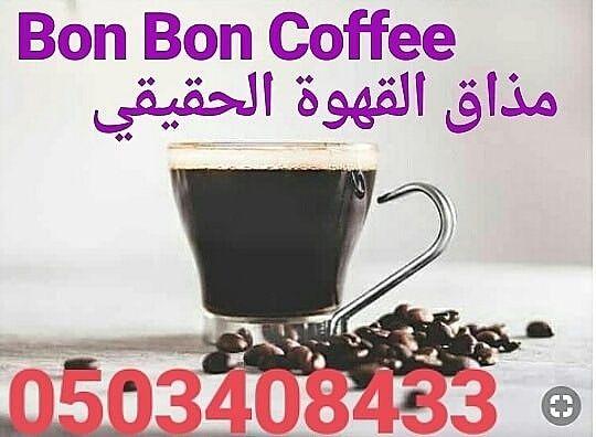 قهوة قهوه قهوة قهوه قهوة تركية قهوة عربية قهوة امريكية قهوة فرنسية قهوة اسبريسو الرياض 0503408433 Coffee Glassware Tableware