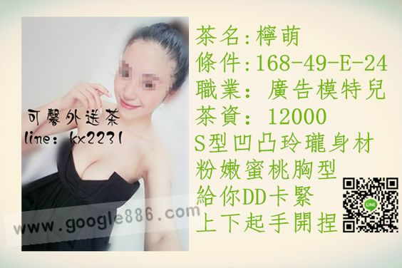 台中約妹打炮/台中找茶LINE:kx2231台灣出差找小姐,台中旅遊找女人,台中茶訊