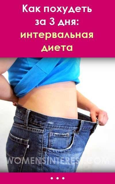 Как похудеть: три новые диеты изоражения