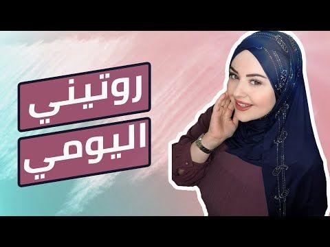 روتيني اليومي في لفات حجاب تركية 2020 Youtube Fashion Hijab