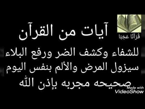 آيات من القرآن للشفاء وكشف الضر ورفع البلاء وزوال المرض والألم بنفس اليوم صحيحه مجربه بإذن الله Youtube Quran Quotes Inspirational Quran Quotes Islam Facts