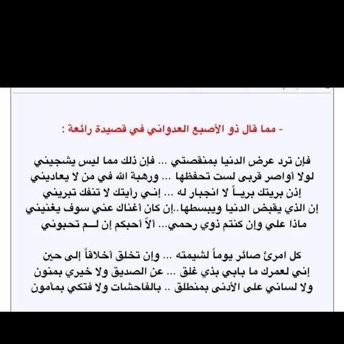 Pin By Suhadalotaibi On جمال اللغة العربية Image Profile