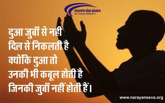 #DailyQuote #Quoteoftheday #motivational #quote #InspirationalQuote #GoodMorning #Pray www.narayanseva.org