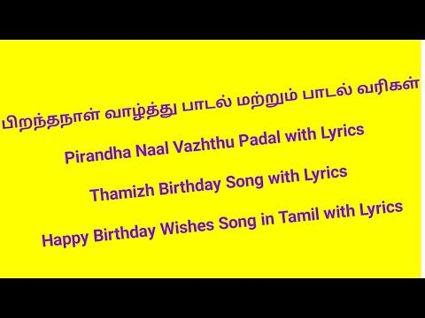À®¤à®® À®´ À®ª À®±à®¨ À®¤à®¨ À®³ À®ª À®Ÿà®² Birthday Song Tamil Pirandha Naal Vazhthu Padal Birthday Wishes Songs Happy Birthday Wishes Song Birthday Songs