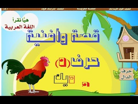 مرحبا بكم اليوم مع احدث الطرق لتعليم شرح حرف الدال لرياض الاطفال وطريقة تحضير درس حرف الد Learn Arabic Alphabet Arabic Alphabet For Kids Alphabet For Kids