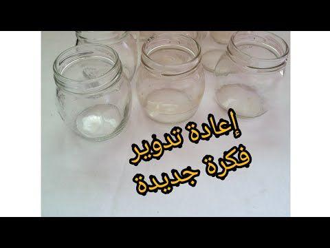 إعادة تدوير برطمانات الزجاج أعمال يدوية Diy Youtube Cardboard Crafts Glass Crafts
