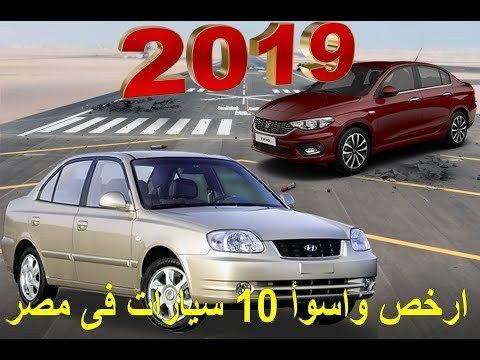 ارخص واسوأ 10 سيارات زيرو فى السوق المصرى الجزء 4 هيونداى فيرنا فيات تيبو بلاش تشترى احسن In 2020 Car Vehicles
