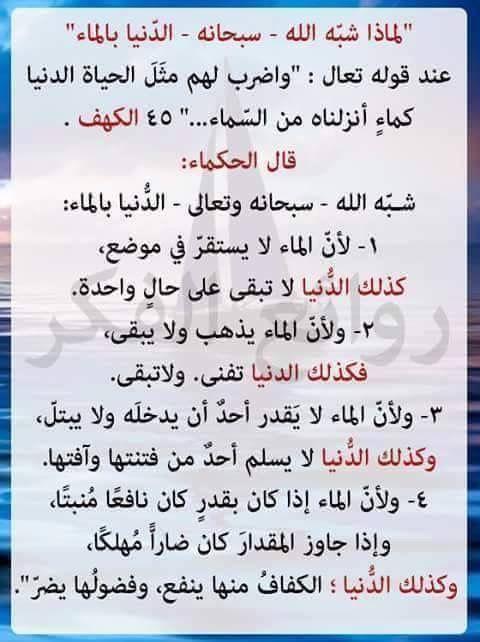 518b8198603eabdcfdcbf13445293d8f اقوال وحكم   كلمات لها معنى   حكمة في اقوال   اقوال الفلاسفة حكم وامثال عربية