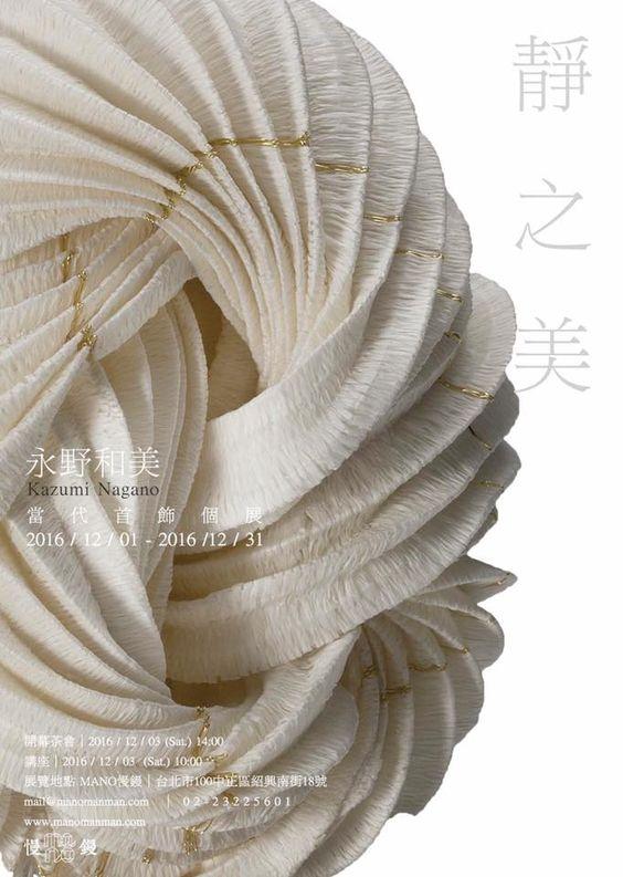Kazumi Nagano - exhibirion - Taipei 2016/12/01- 2016/12/31 Mano Gallery