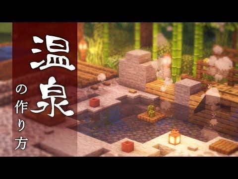 Minecraft Hot Spring House Tutorial 2 How To Build A Hot Spring