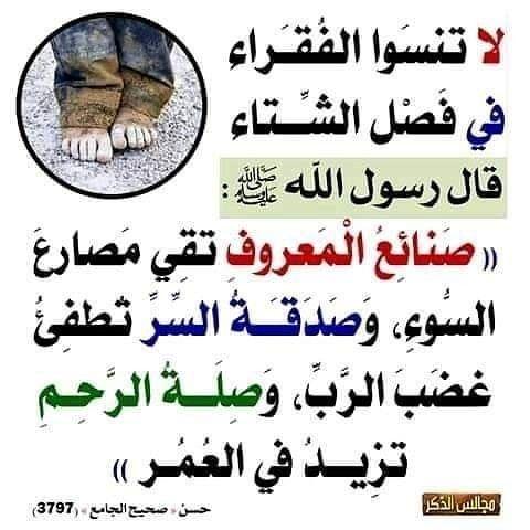 Pin By Alghorabae Almoslihoun On أحاديث الرسول ﷺ Wisdom My Love Words
