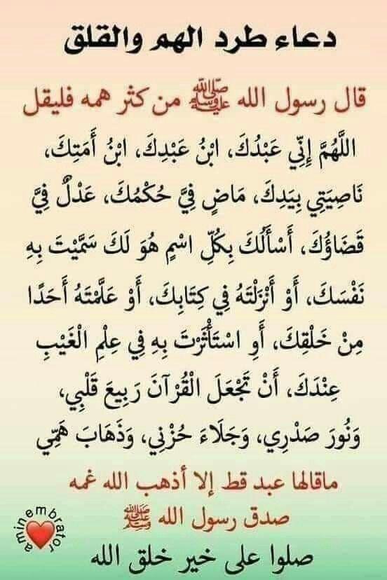 اللهم امين يارب العالمين Islamic Phrases Quotes Ahadith