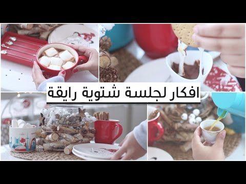 أفكار لتنسيق جلسة شتوية صغيرة هوت شوكليت نوتيلا سمورز قهوة عربية Youtube Floral Wallpaper Phone Arabic Food Yummy Food