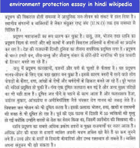 Environment Protection Essay In Hindi Wikipedia On Protecting