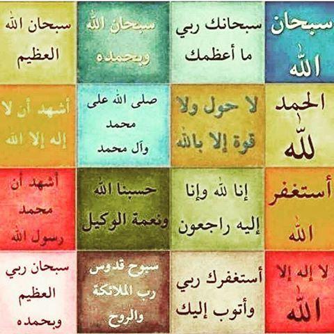 Image Result For سبحان الله و بحمده لا اله الا الله عدد خلقه Islamic Quotes Allah Islam Quran