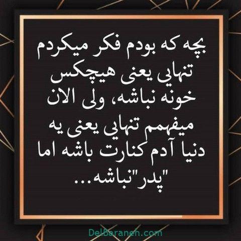 پروفایل پدر فوت شده ۵۰ عکس نوشته غمگین دلتنگی برای روز پدر دلبرانه Text On Photo Father Poems Persian Calligraphy Art