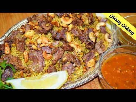 كبسة اللحم بالطعم الذي سيجعل فمك يبتسم وراسك يميل مع الصلصة الهندية وصلصة اللحم Kabsah وصفات رمضان Youtube Middle Eastern Recipes Cooking Food