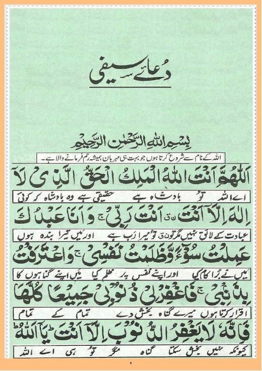Pdf Dua E Saifi دعا سیفی Free Ebooks Download Books Download Books Pdf Download