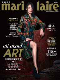 marie claire Taiwan 美麗佳人 2015 11 試閱版:
