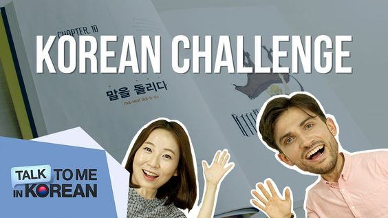 Korean Language Challenge with Andreas ㅡ 안드레아스의 한국어 퀴즈 도전 [TalkToMeInKor...
