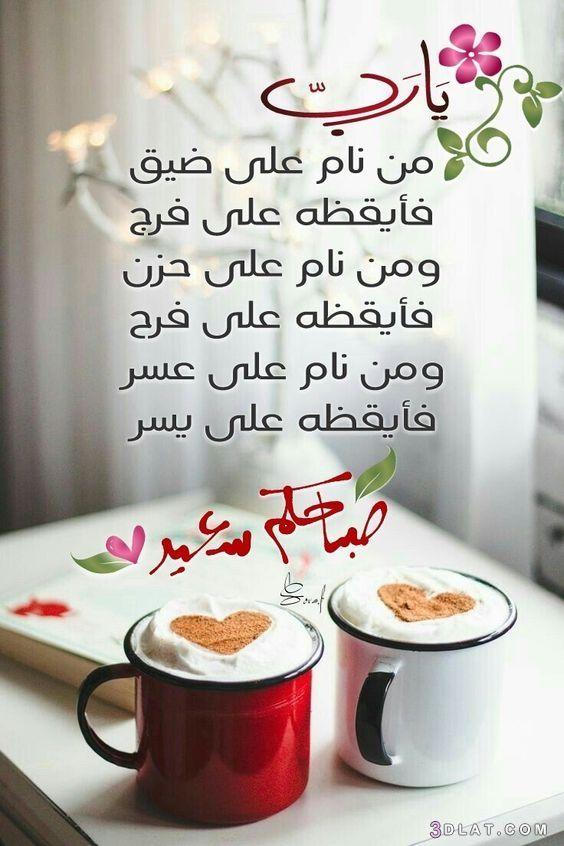أدعيه دينية قصيره 2021 ادعيه اسلاميه قصيرة ادعيه دينيه روعه مؤثرة In 2021 Good Morning Arabic Morning Blessings Good Morning