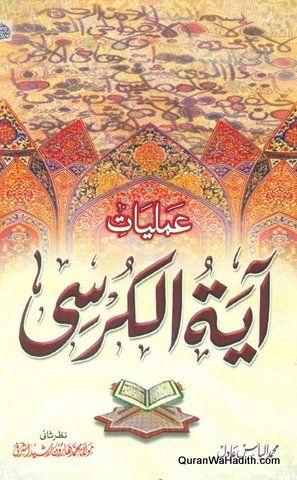 Amliyat E Ayatul Kursi عملیات آیت الکرسی Ebooks Free Books Free Books Download Free Ebooks Download Books