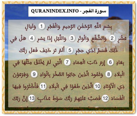 89 Surah Al Fajr سورة الفجر Quran Index Search Quran Verses Verses Quran